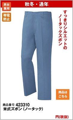 米式ズボン