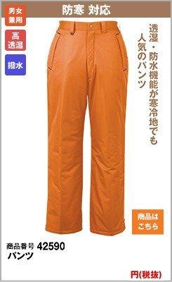防寒パンツ590
