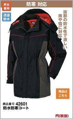 601 防水作業服