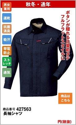 長袖シャツ 7563