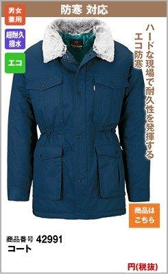 防寒コート991