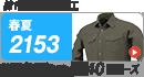 ジーベック(XEBEC) 2153