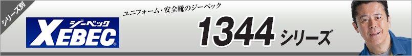 ジーベック1344