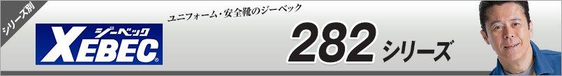 ジーベック282