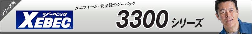 ジーベック3300