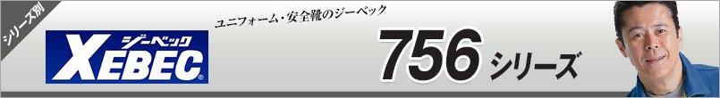 ジーベック756