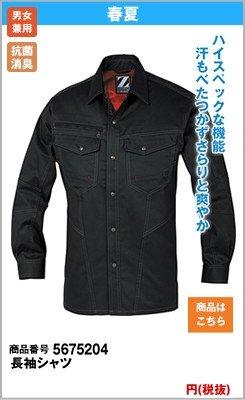 75204 長袖シャツ
