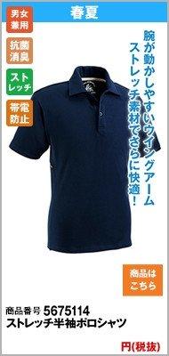 ストレッチ半袖ポロシャツ