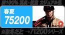 Z-DRAGON 75200