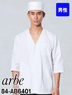 AB-6401 アルベチトセ 七分袖 調理白衣(男性用) 襟なし