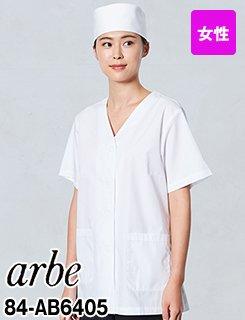 AB-6405 アルベチトセ 半袖 調理白衣(女性用) 襟なし