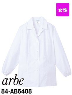 AB-6408 アルベチトセ 長袖 調理白衣(女性用) 襟付き