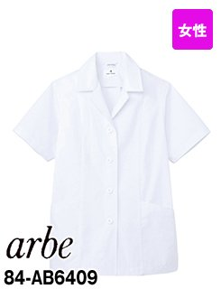 AB-6409 アルベチトセ 半袖 調理白衣(女性用) 襟付き