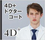 4D+ ドクターコート
