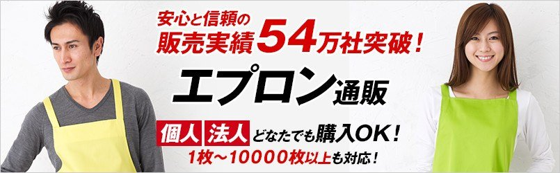 エプロン通販の販売実績54満社突破!