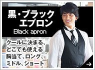 黒エプロン