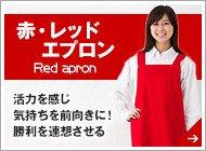 赤エプロン