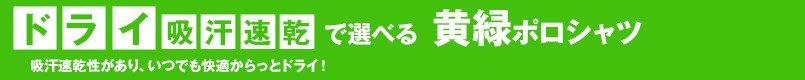 ドライ・吸汗速乾で選べるイエローグリーンポロシャツ