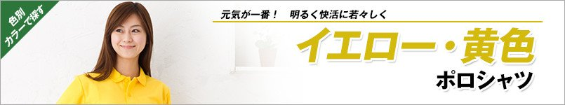 イエロー・黄色ポロシャツ