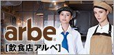 飲食店アルベのフォーマル制服
