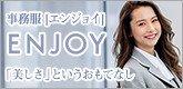 事務服 enjoy(エンジョイ)