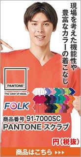 豊富な色展開が人気 PANTONE(パントン)のスクラブ