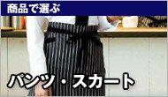 パンツ・スカート