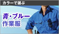 青の作業服