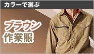 ブラウン・茶色の作業服