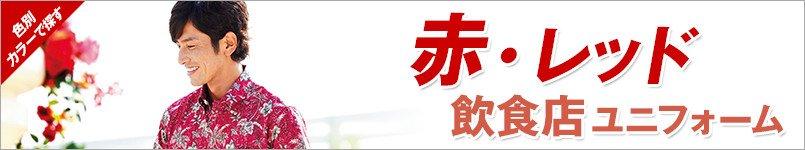 赤・レッドの飲食店ユニフォーム