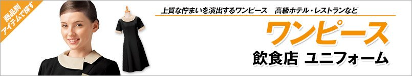 ワンピース(飲食店ユニフォーム)