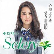 倉科カナがモデルの可愛いオフィスウェアがテーマ!セロリーの事務服