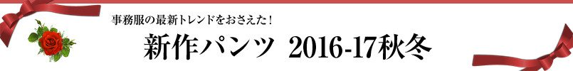 2016-2017秋冬新作パンツ