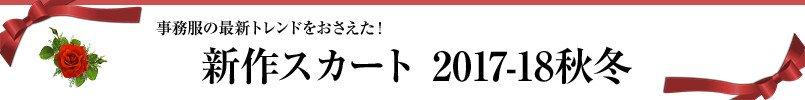 2017-2018秋冬新作スカート