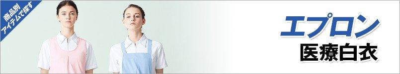 医療白衣のエプロン