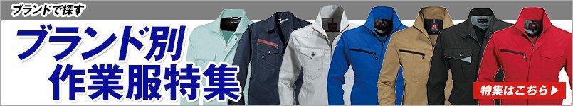 ブランド別で探す作業服の特集