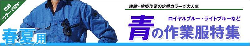 ブルー・青の作業服 春夏