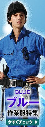 青・ブルーの作業服