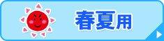防汚作業服 春夏