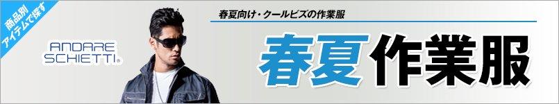 春夏・アンドレスケッティ作業服