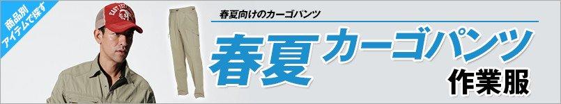 作業服 春夏カーゴパンツ