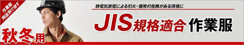 JIS規格適合の制電作業服