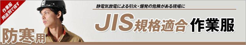 JIS規格適合の制電作業服(防寒)