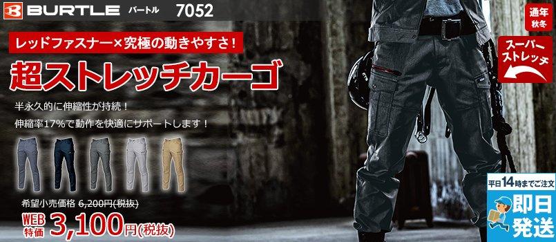 バートル7052ストレッチ高密度ツイルカーゴパンツ(男女兼用)