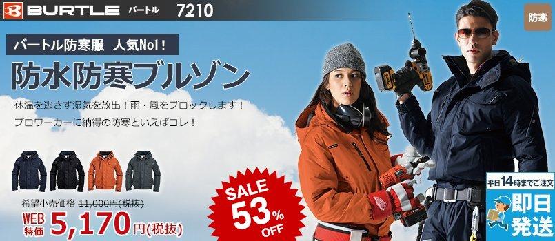 バートル7210サーモトロン防寒ブルゾン(大型フード付)