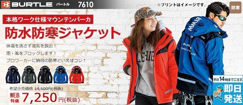 バートル 7610 防水防寒ジャケット(男女兼用)