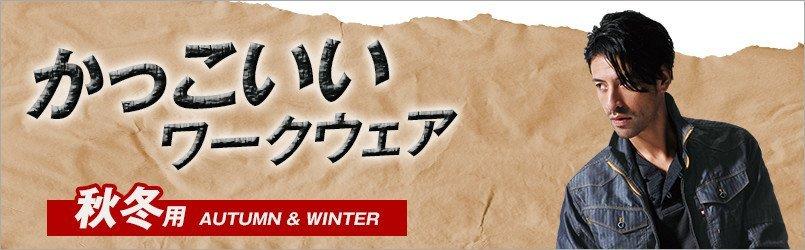 秋冬・かっこいい作業服