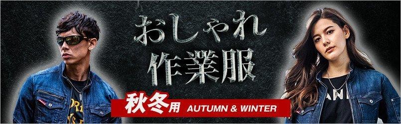 秋冬用 おしゃれ作業服・作業着
