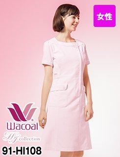 高品質で人気!美しさと動きやすさを両立させたワコールHIコレクションの医療白衣ワンピース ワコール HI108
