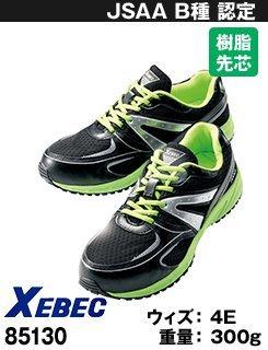 85130 ジーベック 蛍光めちゃ安全靴 樹脂先芯 超軽量300g